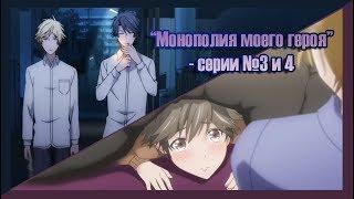 Реакция девушек на аниме
