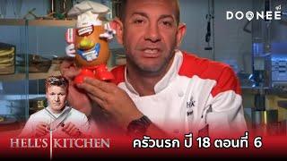มันฝรั่งคือดาวเด่นในการทำอาหารสำหรับกอร์ดอน Hell's Kitchen ครัวนรก ปี 18 ตอนที่ 6