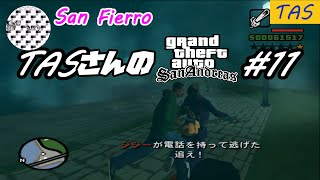 【TAS】Grand Theft Auto; San Andreas Part11