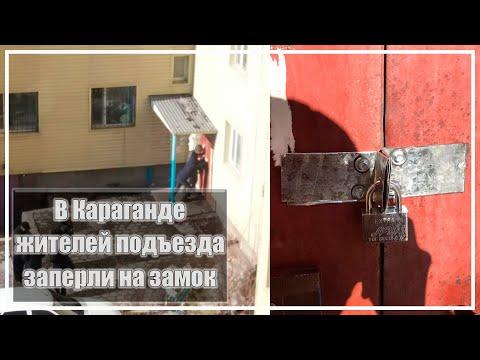 В Караганде жителей подъезда заперли на замок | Новости Казахстана