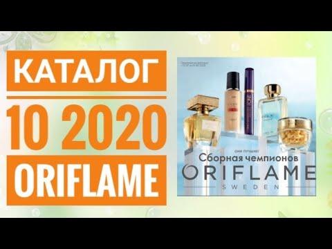 ОРИФЛЭЙМ КАТАЛОГ 10 2020|ЖИВОЙ ЛЕТНИЙ КАТАЛОГ СМОТРЕТЬ СУПЕР НОВИНКИ CATALOG 10 2020 ORIFLAME
