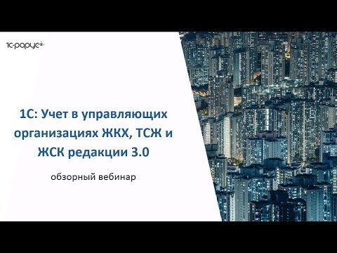Презентация новой редакции 3.0 продукта 1С:Учет в управляющих компаниях ЖКХ, ТСЖ и ЖСК