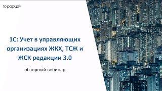 Презентация новой редакции 3.0 продукта 1С:Учет в управляющих компаниях ЖКХ, ТСЖ и ЖСК(1С:Учет в управляющих компаниях ЖКХ, ТСЖ и ЖСК - http://www.vdgb-soft.ru/jsk/jkh Сайт ЖКХ - http://www.vdgb-soft.ru/jsk/site_jkh/ Назначение..., 2013-04-24T18:55:06.000Z)