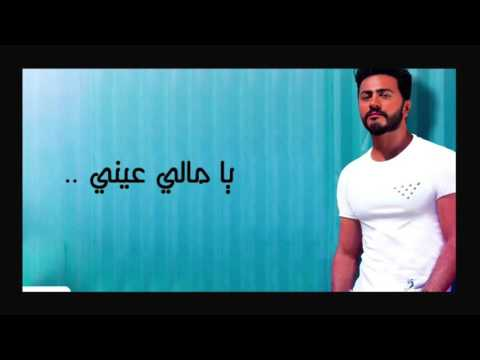 Tamer Hosny - Ya Mali Aaeny video clip /...