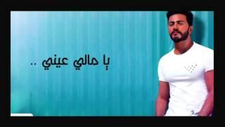 Tamer Hosny Ya Mali Aaeny clip / كليب يا مالي عيني تامر حسني 【Reversed Clip】