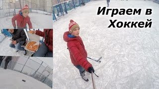 Один День Со Мной - Играем в Хоккей