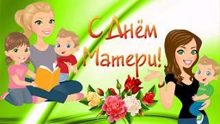 С Днем Матери! Я так хочу, чтоб мама улыбалась! Поздравления с днем матери!