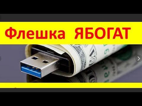Как зарабатывать в прямом эфире Флэшка ЯБОГАТ Как заработать 7600 рублей в прямом эфире  Обзор