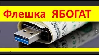 Как заработать на прямых эфирах от 7000 рублей. Флешка Ябогад