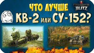 КВ-2 или СУ-152. Какой фугасный танк лучше? WoT Blitz