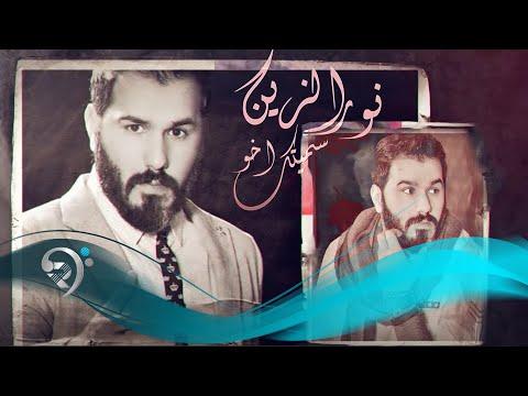 نور الزين - سميتك اخو / Offical Audio ( اهداء من نور الزين الى رافت البدر )