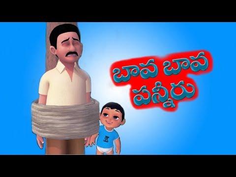 Bava Bava Panneeru Telugu rhyme for Children | Rhymes '♫' Songs - Telugu
