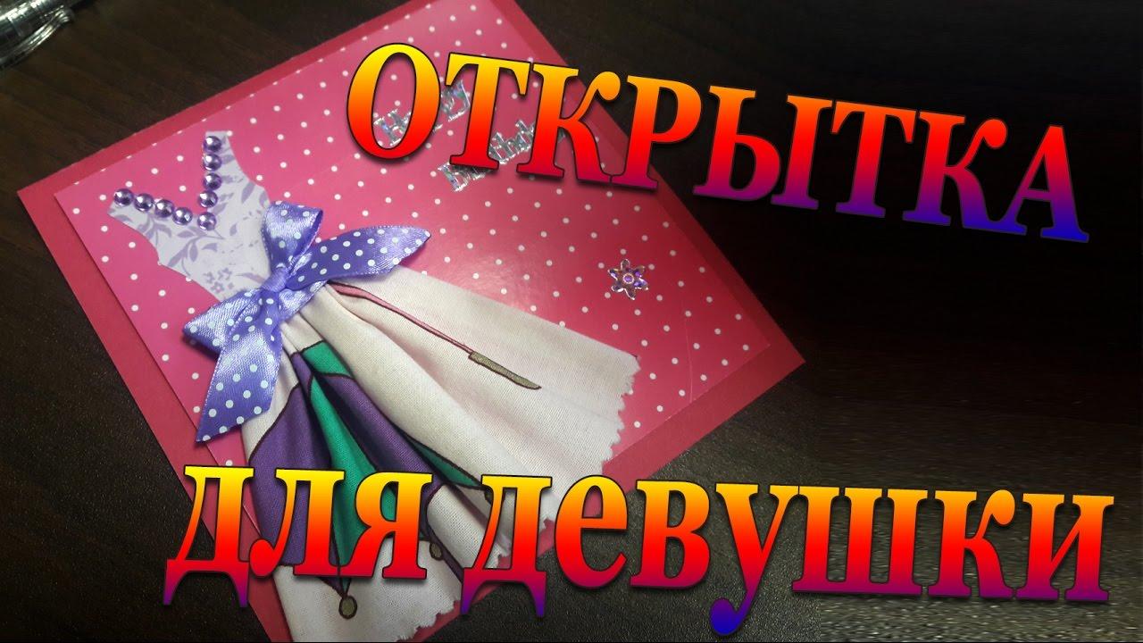 Открытка своими руками на день рождения для девушки фото 35