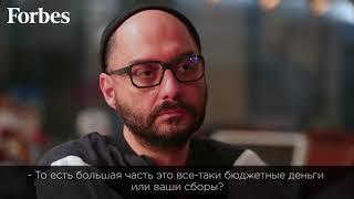 Кирилл Серебренников: «Я для них фигура подозрител...