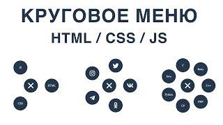 Круговое меню на HTML, CSS и JS