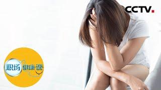 《职场健康课》 20200419 便秘 难言的痛苦  CCTV财经