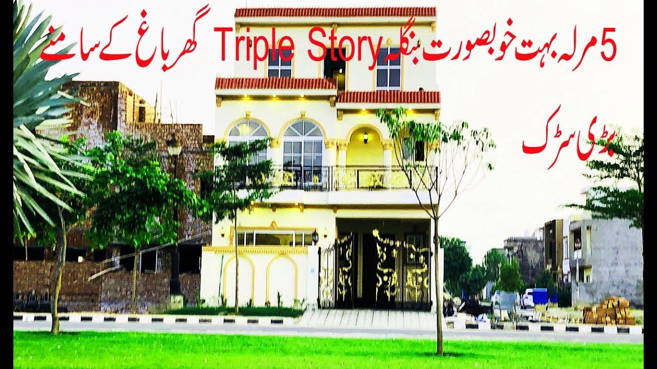 5 Marla 4 Bed House Facing Park For Sale in Lake City Raiwind Road Lahore Urdu Hindi