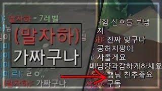 [8:00] 가짜구나ㅋㅋ → [28:00] 진짜 맞구나 형 친추좀요