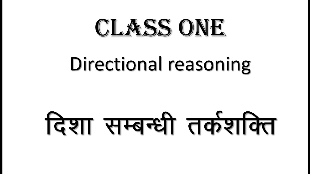 Reasoning - directional reasoning in hindi