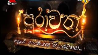 Purawatha Sirasa TV 1st May 2017(පුරාවත) Thumbnail