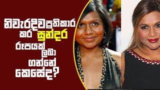 Piyum Vila |නිවැරදිව ප්රතිකාර කර සුන්දර රූපයක් ලබා ගන්නේ කෙසේද?| 26 - 02 - 2019 | Siyatha TV Thumbnail