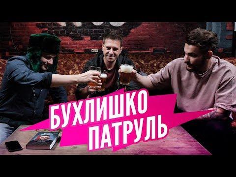 БУХЛИШКО ПАТРУЛЬ - ПОРАЗИТЕЛЬНЫЙ ФОКУСНИК  (гость Александр Муратаев)
