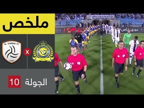 ملخص مباراة النصر والشباب في الجولة 10 من دوري كاس الامير محمد بن سلمان للمحترفين thumbnail