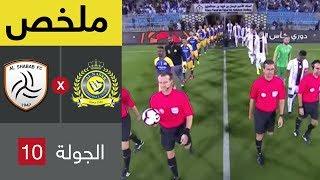 ملخص مباراة النصر والشباب في الجولة 10 من دوري كاس الامير محمد بن سلمان للمحترفين