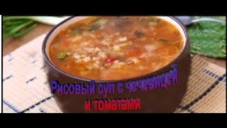 Рисовый СУП с чечевицей и томатами рецепт