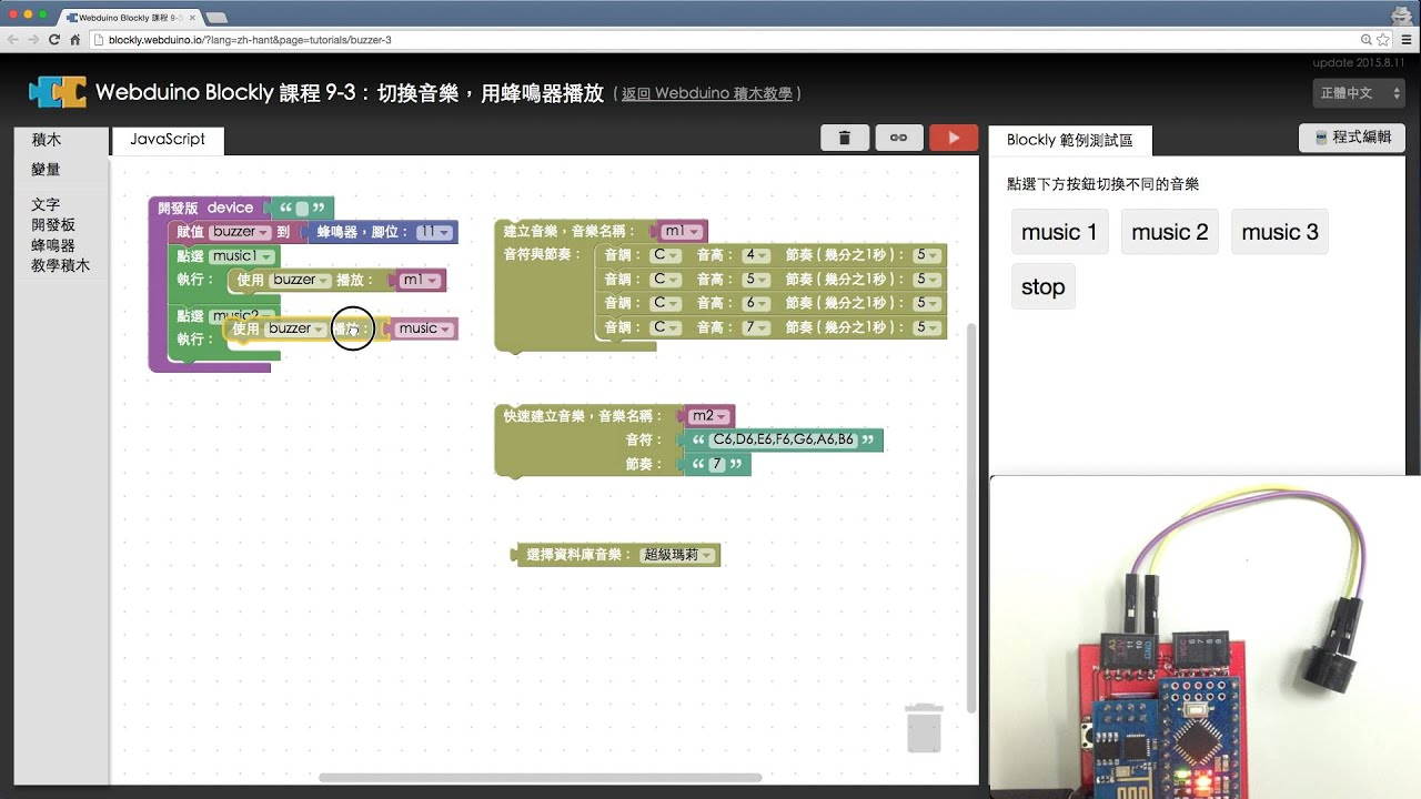 Webduino Blockly 教學 9-3:切換音樂。用蜂鳴器播放 - YouTube