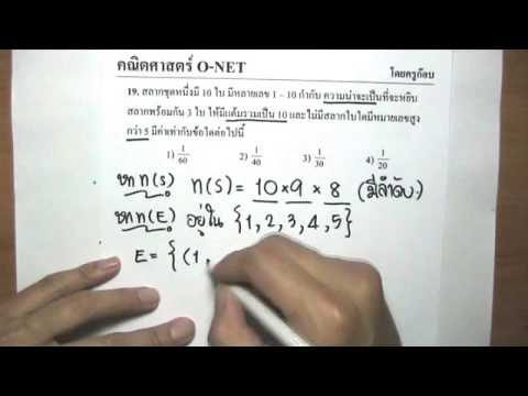 เฉลยข้อสอบO-NETปี54ความน่าจะเป็นข้อ19