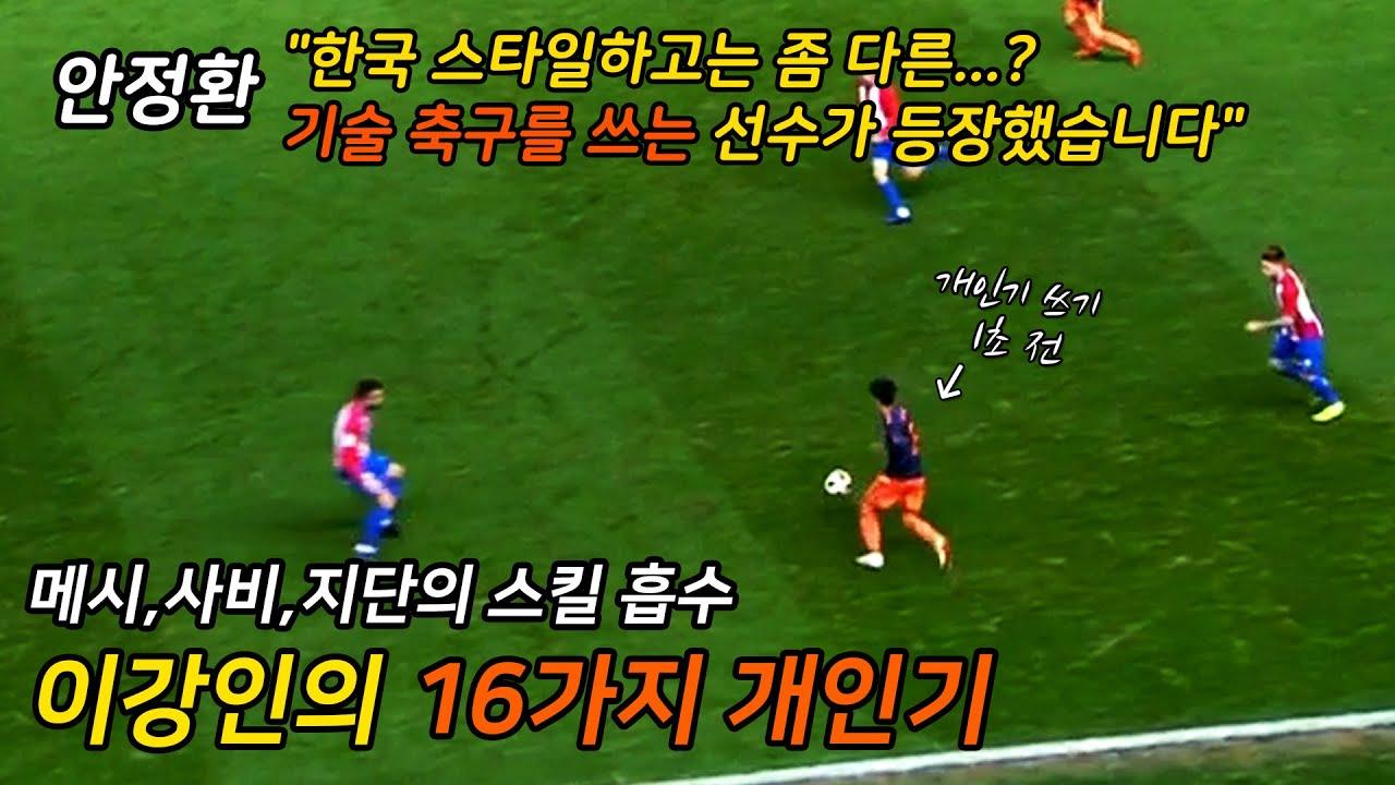 발렌시아 생활9년 성골유스 이강인의 16가지 기술모음 Lee KangIn Valencia CF
