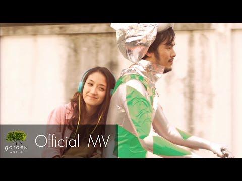 ที่รัก (เธอ) : เอก สุระเชษฐ์ [Official MV]