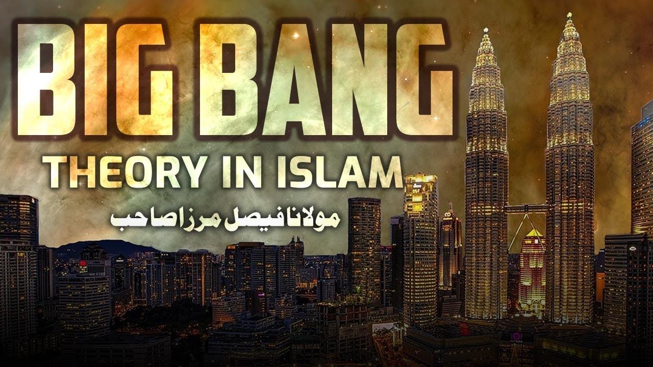 Big Bang Theory In Islam By Engr. Maulana Faisal Mirza - Quran and Science - Islam Call