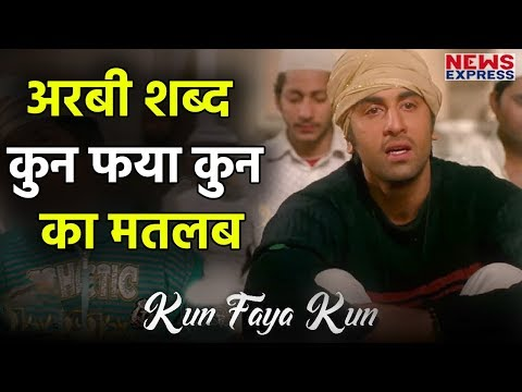 Kun Faya Kun। Hindi Meaning। Rockstar   Ranbir kapoor