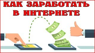 Smart profit system - Узнайте как зарабатывать деньги онлайн