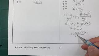 고2 수학1 1학기 기말고사 기출문제 02-2