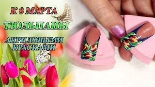 Дизайн на ногтях к 8 марта. Тюльпаны. TULIPS.