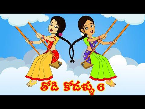 తోడి కోడళ్ళు6   Thodi Kodallu 6   Stories in Telugu  Telugu Story   Telugu Kathalu   Moral stories