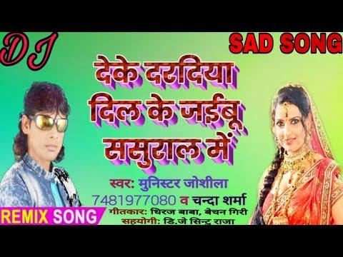 Deke Daradiya Dil Ke Chal Gailu Sasural Me Minister Joshila Dj Bhojpuri Sad Song
