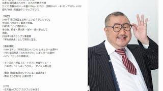お笑い芸人の芋洗坂係長(49歳)が、5月25日に放送されたバラエティ番組...