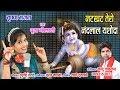 Download Natkhat Tero Nand Lal Yashoda - Pooja Golhani 09893153872 - Lord Krishna Song - Janmashtami Special MP3 song and Music Video