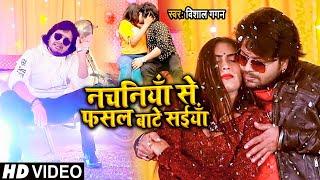 #Vishal Gagan का यह वीडियो सांग धमाल मचा रहा है   #नचनिया से फसल बाटे सईया   Bhojpuri Songs 2020 New
