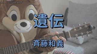 「斉藤和義」さんの「遺伝」を弾き語り用にギター演奏したコード付き動...