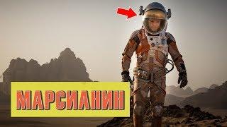 Чего вы точно не знали о фильме «Марсианин»?...