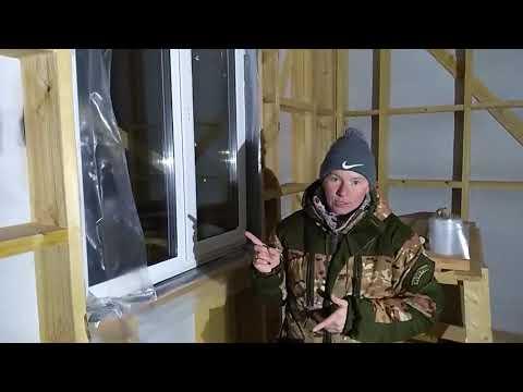 Правильная установка ОКНА в каркасном доме. СК
