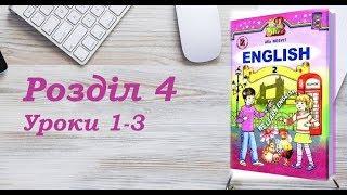 Англійська мова (2 клас) Алла Несвіт / Розділ 4 (Уроки 1-3)