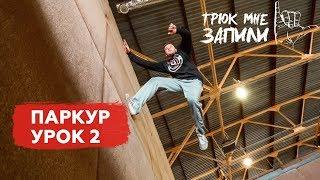 ТРЮК МНЕ ЗАПИЛИ / Паркур / Урок 2