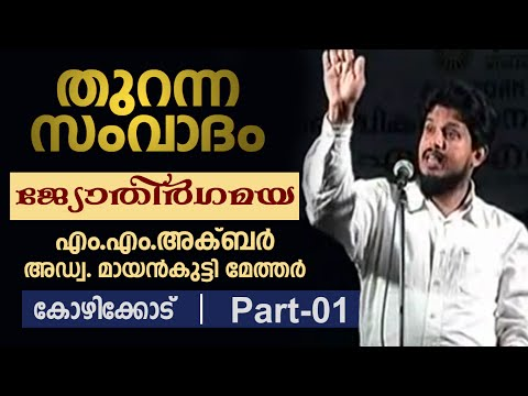 JYOTHIRGAMAYA | March 2000 | Kozhikkode - Medical College | Part-01 | Mayankutty Mether | MM Akbar