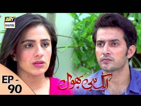 Ek Hi Bhool - Episode 90 - 24th October 2017 - ARY Digital Drama